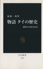 物語 タイの歴史(中公新書)(新書)