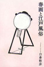 春画と江戸風俗(単行本)