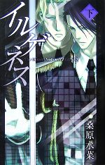 イルゲネス The Genetic Sodom ILEGENES(MAG‐Garden NOVELS)(下)(新書)