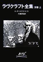 ラヴクラフト全集(創元推理文庫)(別巻 上)(文庫)