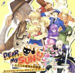 Dear My SUN!!オリジナル・ゲーム・サウンド・トラック(通常)(CDA)