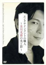エンタテインメントの職人~及川光博の光と影~(通常)(DVD)