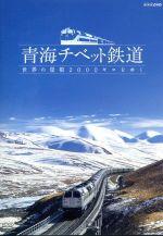 青海チベット鉄道 世界の屋根2,000キロをゆく