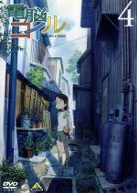 電脳コイル 第4巻(初回限定生産)(三方背ケース、ブックレット、絵コンテ付)(通常)(DVD)