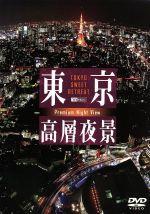 東京高層夜景 TOKYO Sweet Retreat-PREMIUM Night View(通常)(DVD)