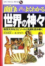 面白いほどよくわかる世界の神々 奇想天外なエピソードと性格を読み解く(学校で教えない教科書)(単行本)