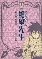 さよなら絶望先生 第三集(特装版)(通常)(DVD)
