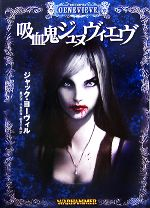 吸血鬼ジュヌヴィエーヴ ウォーハンマーノベル 2(HJ文庫G)(文庫)