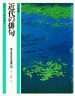 近代の俳句ジュニア版 目でみる日本の詩歌9