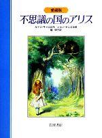 愛蔵版 不思議の国のアリス(児童書)
