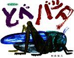 とべバッタ(ビッグブック)(児童書)