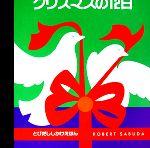 クリスマスの12日(とびだししかけえほん)(児童書)