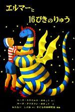 エルマーと16ぴきのりゅう(世界傑作童話)(児童書)