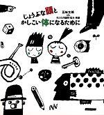 じょうぶな頭とかしこい体になるために 五味太郎VS.子どもの疑問・悩み・希望(児童書)