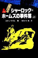 シャーロック・ホームズの事件簿(シャーロック・ホームズ全集13)(上)(児童書)