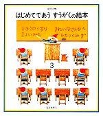 はじめてであうすうがくの絵本(3)(児童書)