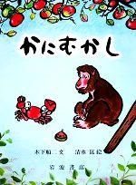 かにむかし 日本むかしばなし(大型絵本)(児童書)