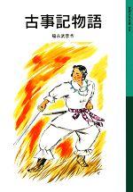古事記物語(岩波少年文庫508)(児童書)
