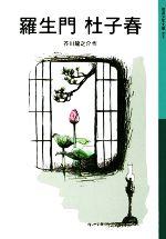 羅生門・杜子春(岩波少年文庫509)(児童書)