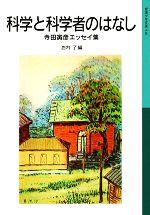 科学と科学者のはなし 寺田寅彦エッセイ集(岩波少年文庫510)(児童書)