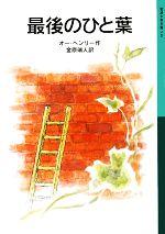 最後のひと葉(岩波少年文庫539)(児童書)