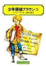 少年探偵ブラウン(偕成社文庫2035)(1)(児童書)