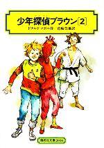 少年探偵ブラウン(偕成社文庫2036)(2)(児童書)