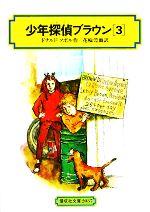 少年探偵ブラウン(偕成社文庫2037)(3)(児童書)