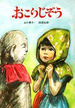 おこりじぞう(新日本おはなし文庫6)(児童書)