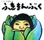 ふきまんぶく(児童書)