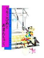 うりこひめとあまんじゃく(大型絵本)(児童書)