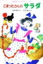 こまったさんのサラダ(おはなしりょうりきょうしつ5)(児童書)