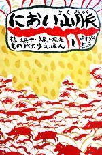 におい山脈(椋鳩十・梶山俊夫ものがたりえほん1)(児童書)