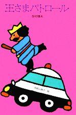 王さまパトロール(理論社名作の愛蔵版 ぼくは王さま8)(児童書)