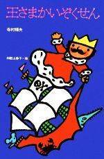 王さまかいぞくせん(理論社名作の愛蔵版 ぼくは王さま10)(児童書)