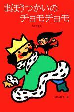 まほうつかいのチョモチョモ(理論社名作の愛蔵版 ぼくは王さま9)(児童書)