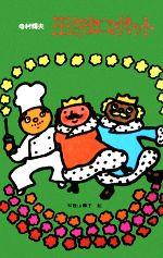 王さまロボット(理論社名作の愛蔵版 ぼくは王さま3)(児童書)