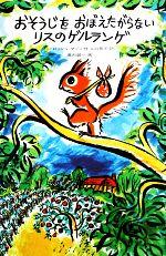 おそうじをおぼえたがらないリスのゲルランゲ(世界傑作童話シリーズ)(児童書)