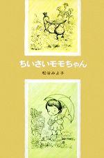 ちいさいモモちゃん児童文学創作シリーズモモちゃんとアカネちゃんの本1