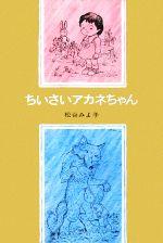 ちいさいアカネちゃん(児童文学創作シリーズモモちゃんとアカネちゃんの本4)(児童書)