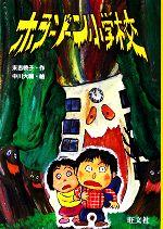 ホラーゾーン小学校(旺文社創作児童文学)(児童書)