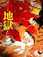 絵本・地獄(児童書)