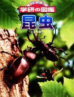 昆虫(ニューワイド学研の図鑑)(児童書)