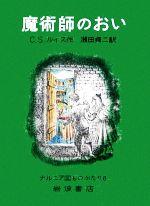 魔術師のおい 改版(ナルニア国ものがたり6)(児童書)