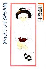 窓ぎわのトットちゃん(児童書)