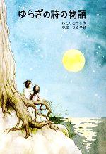 ゆらぎの詩の物語(はなはなみんみ物語2)(児童書)