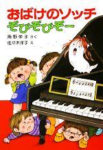 おばけのソッチ ぞびぞびぞー 角野栄子の小さなおばけシリーズ(ポプラ社の小さな童話021)(児童書)