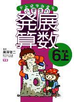 マンガでわかる小学生の発展算数-6年生・上(7)(児童書)