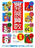 マンガでわかる小学生の発展算数 1年生-6年生下 全8巻(児童書)