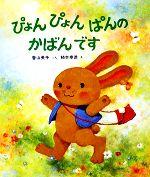 ぴょんぴょんぱんのかばんです(新日本出版社の絵本・ふれあいシリーズ2)(児童書)